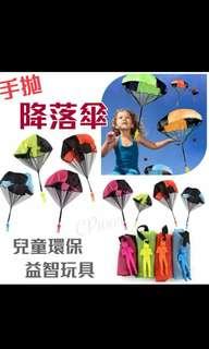 兒童玩具降落傘