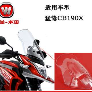 Authentic Original Honda Wuyang CB190X Tourism windscreen clear wind screen windshield shield transparent