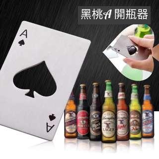 黑桃ᴀᴄᴇ ♠️ 啤酒汽水開瓶器