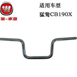 Authentic Original Honda Wuyang handle bar handlebar