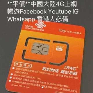 中國上網中國聯通上網卡 4G 用自家VPN包流暢睇facebook youtube ig whatsapp