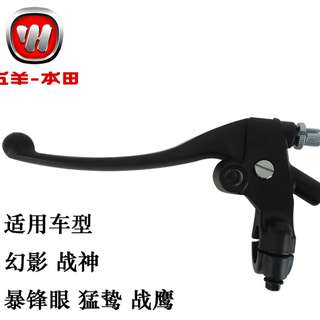 Authentic Original Honda Wuyang CB190X Night Hawk nighthawk tourism Clutch lever assembly