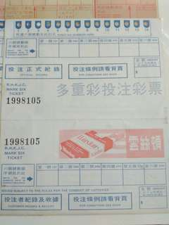 1970 多重彩票