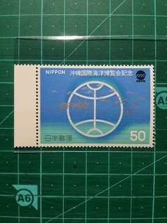 [均一價$10]1975 日本沖繩海洋博覽會 50円新票