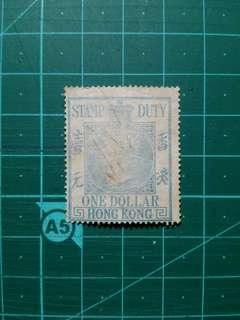 1867 維多利亞女皇 壹圓印花稅票 舊票一枚