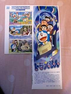 叮噹日本郵票