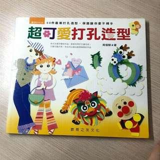 超可愛打孔造型 美術用書 #好書新感動   #一百元好物
