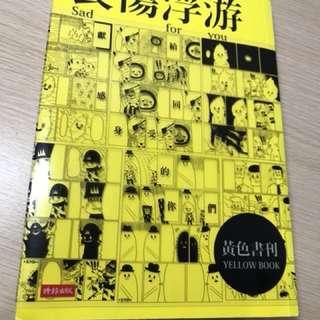 哀傷浮游  #好書新感動   #一百元好物