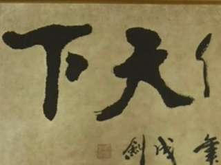 Chinese Calligraphy 成剑