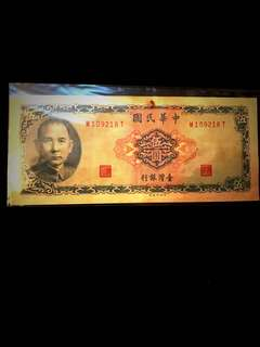 "1969 Republic of China, Taiwan 5 Yuan ""Sun Yet-san"". Circulated, VF Condition."