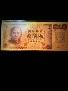 "1972 Republic of China, Taiwan 50 Yuan ""Sun Yet-san"". Lightly Circulated, XF Condition."
