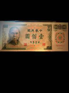 "1972 Republic of China, Taiwan 100 Yuan ""Sun Yet-san"". Very Lightly Circulated, Almost AU Condition."