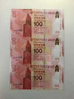 (三連HY36-387500)2017年 中國銀行「香港」百年華誕紀念鈔票 BOC100 - 中銀 紀念鈔