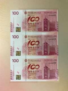 (豹子號AA30-322000)2012年 中國銀行百年華誕 紀念鈔 BOC100 香港中國銀行 - 中銀 紀念鈔