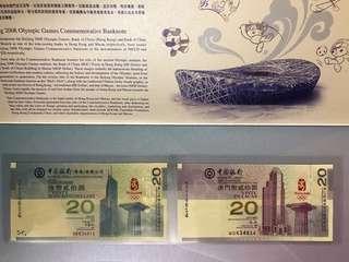 (攜手HK/MO634614) 2008年 第29屆奧林匹克運動會 北京奧運會 紀念鈔 - 香港奧運 紀念鈔