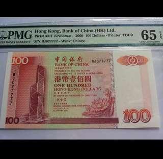 2000年中國銀行100元 幸運 趣味號碼 五條