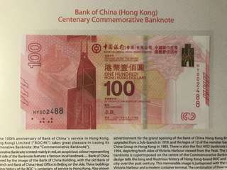 (號碼:HY002488)2017年 中國銀行(香港)百年華誕 紀念鈔 BOC100 - 中銀 紀念鈔 (本店提供三天品質退貨保證)