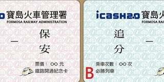 二代 2代 icash 2.0 感應卡 鐵路上線紀念卡-永保安康、追分成功 icash2.0 兩款可挑
