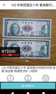 🚚 1元 民國50年 壹圓 吉數兩連號