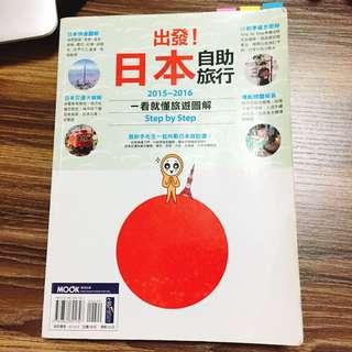 🚚 「保留中,勿下標」日本自助旅行 旅遊圖解 (東京 大阪 北海道 福岡 九州)