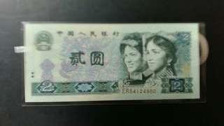 直板1980年2元一張
