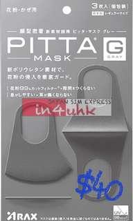 pittamask日本制口罩