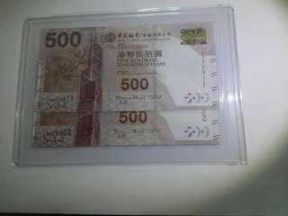 中國銀行 全新 $500 孖裝對子號 2張頂級unc ( 超難得 靚號碼 保值 趣味 珍藏 升值) 抵玩