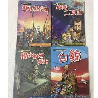 Mandarin Novels