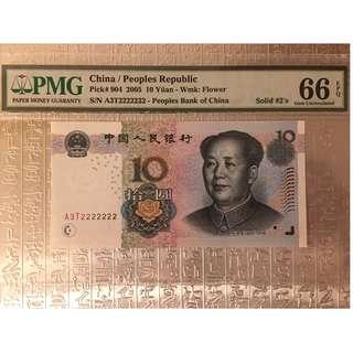 中3T易易易易是易易 人民幣有趣號碼 PMG