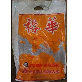 舊式 裕華與地下鐵路 膠袋(特別珍藏版) (含香港地鐵圖)