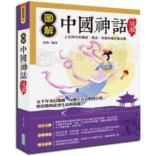 (省$25)<20180426 出版 8折訂購台版新書> 圖解中國神話故事, 原價 $127 特價 $102