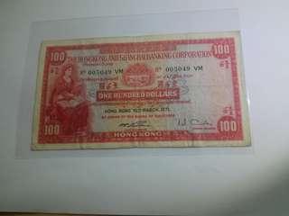 匯豐銀行 100元 1971年 小聖書 VF(品相) 抵玩
