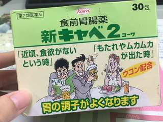 【第2類醫藥品】興和製藥 新Caba2 Kowa 飯前胃腸藥 30包