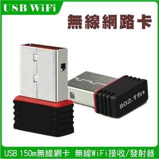 USB無線網卡 WIFI分享器傳送接收器/150m/USB/無線/AP/win7/win8/win10 (1顆/裸裝)