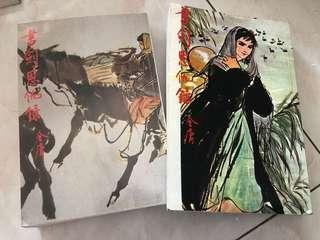 Books 金庸武侠小说 #july50