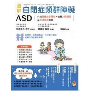 (省$24)<20180421 出版 8折訂購台版新書> 圖解 自閉症類群障礙ASD:有效發揮孩子潛能、改善人際關係及生活自理能力, 原價 $120, 特價 $96