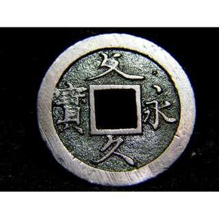 Y-1863年日本文久永寶海浪紋四文方孔銅錢(草文版, 少見)