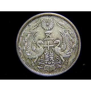 Y-1925年(大正十四年)大日本帝國皇菊對鳳凰旭日五十錢(Silver Sen)銀幣
