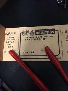 60s清平戲院戲飛十連號碼(夜場$2.9)