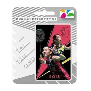 戴資穎 2018全英公開賽2連霸限量紀念 悠遊卡