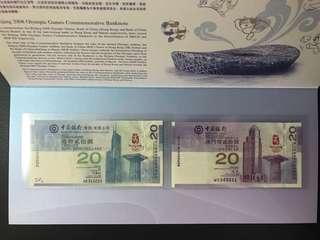 (攜手HK/MO343222) 2008年 第29屆奧林匹克運動會 北京奧運會紀念鈔 - 香港奧運 紀念鈔 (本店有三天退貨保證和換貨服務)
