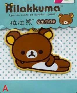 拉拉熊造型悠遊卡 慵懶、旅行 兩款可挑