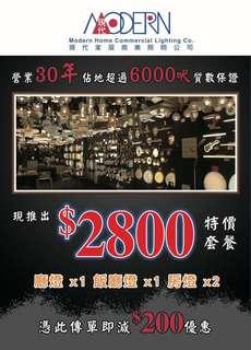 燈飾2800客飯廳2支+房燈2支(憑優惠再減200)☺️☺️