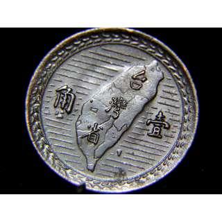 Y-1949年中華民國(卅八年)臺灣省國父孫中山像臺灣版圖壹角銅幣(首批新台幣)