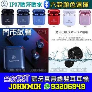 (一年保養) X3T 輕觸式重低音藍芽耳機 X3T Wireless Bluetooth Stereo Touch Control Earbuds In-Ear Earphone Headphone
