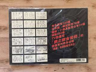 鋼之鍊金術師 線畫資料集 Fullmetal Alchemist initial materials artbook,荒川弘 hiromu arakawa/ 玉皇朝出版