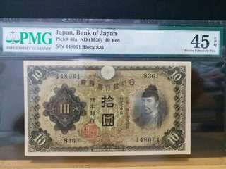 1930年。日本銀行 45分EPQ