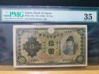 1930年。日本銀行 35分