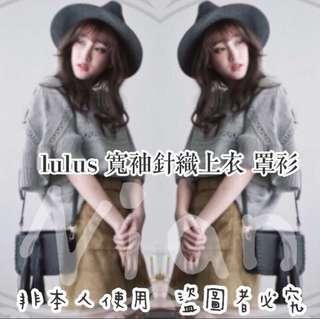 Lulus 寬袖針織上衣 罩衫
