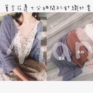 簍空花邊七分袖針織外套 罩衫